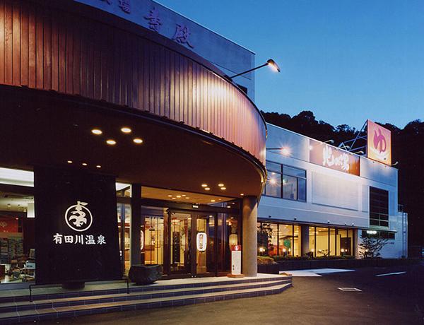 有田川温泉 鮎茶屋