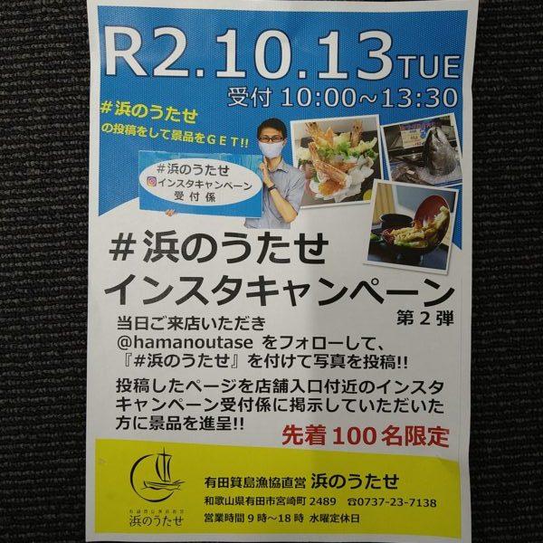 10/13(火)イベント予告