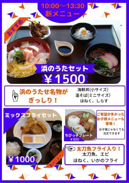食堂 新メニュー紹介