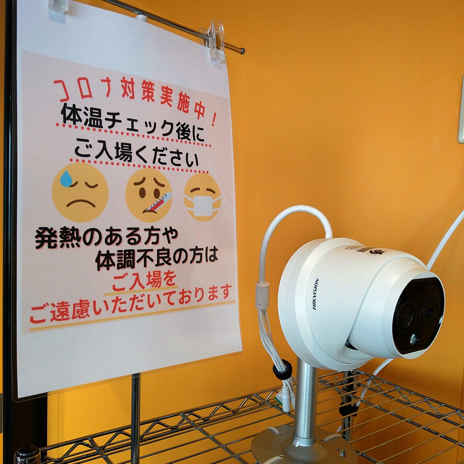 新型コロナウイルス感染拡大防止対策【産直施設】