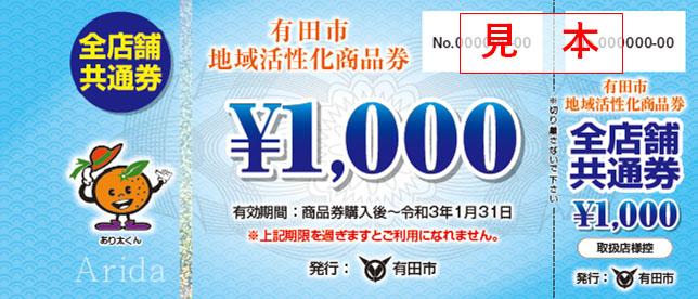 有田市発行各種商品券は本日まで利用可です